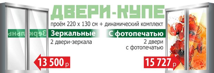 ДВЕРИ_АЦ_1