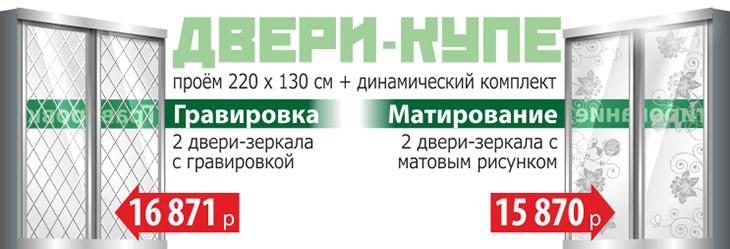 ДВЕРИ_АЦ_2