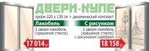 ДВЕРИ_АЦ_3