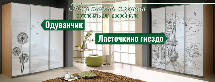 Двери-купе_1