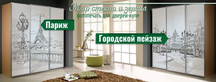Двери-купе_2