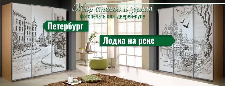 Двери-купе_3