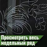 Акционные триплексы для производителей мебели и дверей